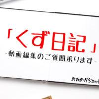 くず日記vol.5