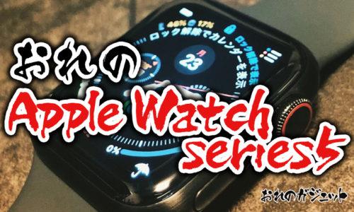 俺のApple Watch