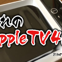 おれのApple TV4K