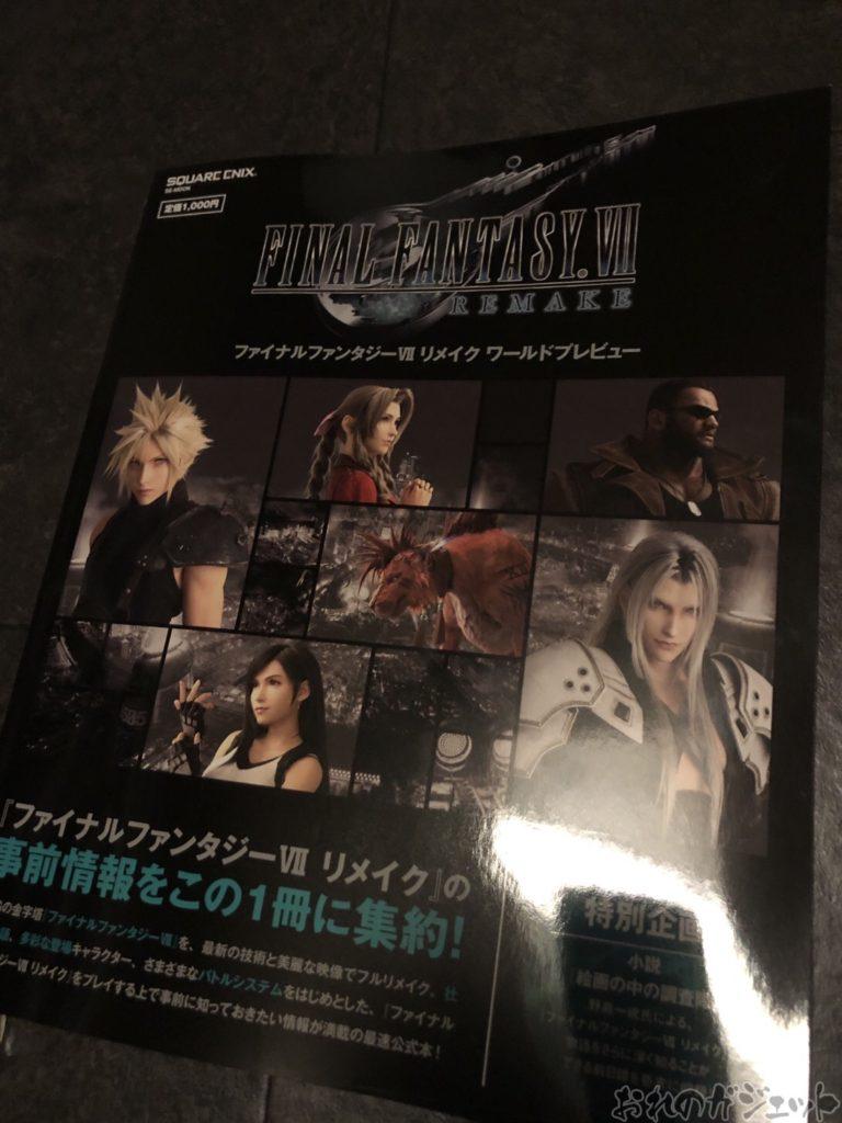 FF7リメイクガイドブック