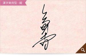 漢字実用型(縦)