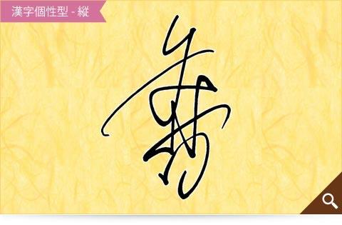 漢字個性型(縦)