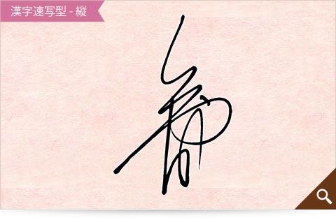 漢字速写型(縦)