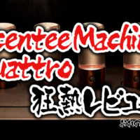Scentee Machina Quattroレビュー