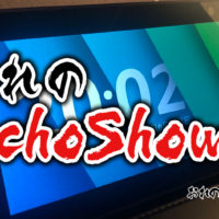 おれのEchoShow5