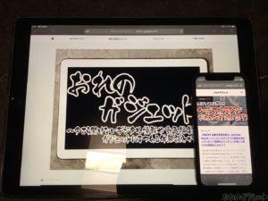 iPad Pro×iPhone正面