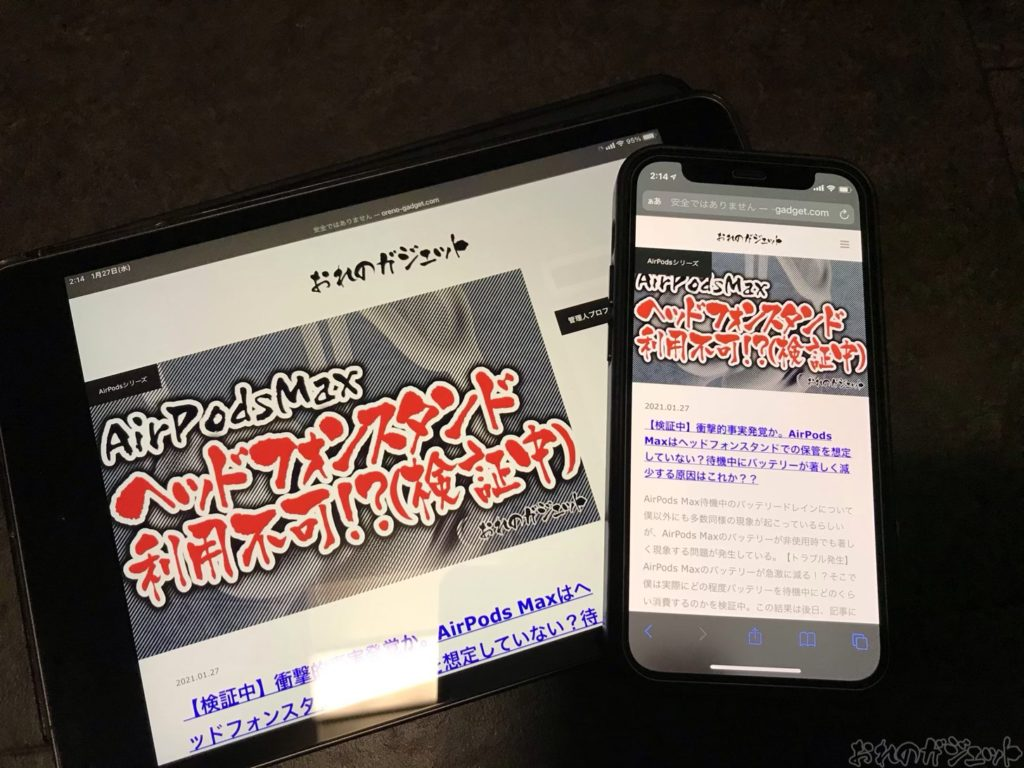 iPadmini×iPhone12mini