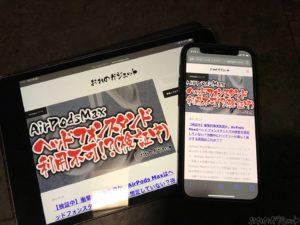 iPadmini×iPhone12mini